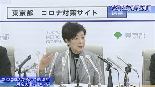 知事記者会見  新型コロナウイルス感染症に関する対応方針について(令和2年3月23日)