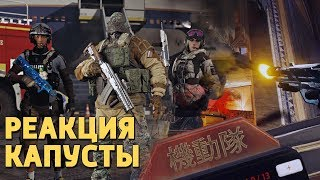 Реакция капусты /Rainbow Six Siege