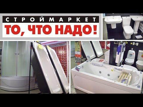 ванны в Твери - сантехника - ванны в Твери