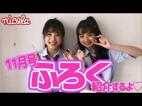 ニコラ11月号ふろく動画【かっさ 小顔マッサージ方法つき】