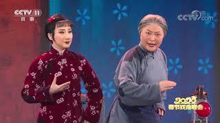 [2020新年戏曲晚会]京剧《红灯记》 表演者:张佳春 毕小洋| CCTV戏曲