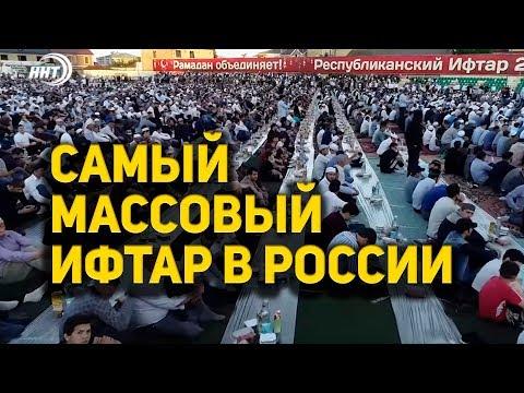 Дербент принял самый массовый ифтар в России