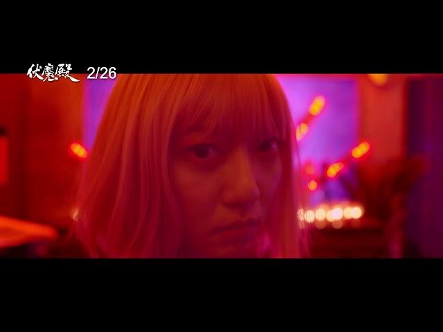 【伏魔殿】Temple of Devilbuster 電影預告 2/26(五) 院線上映