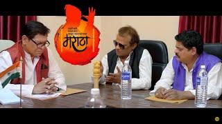 एक मराठा लाख मराठा  - Ek Maratha Lakh Maratha - Official Full Movie HD 2017