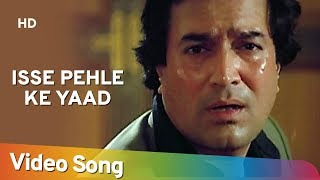 Isse Pehle Ke Yaad | Nazrana | Rajesh Khanna | Smita Patil | Bollywood Song |