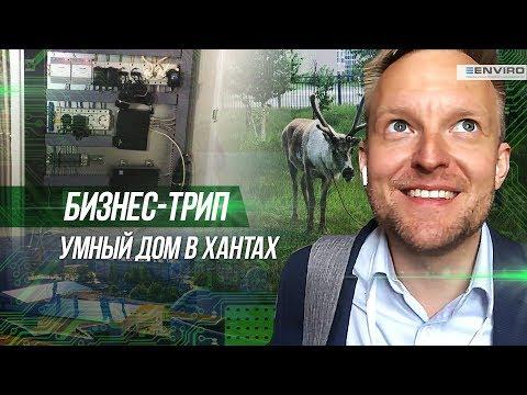 VLOG: экскурсия по умному дому в Ханты-Мансийске