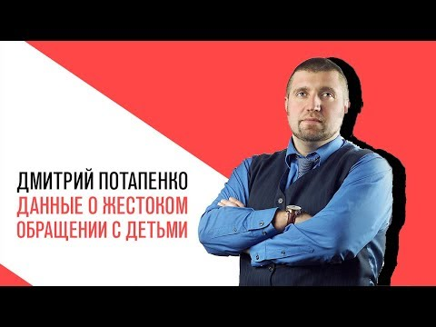 «Потапенко будит!», Власти