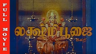 Lakshmi Poojai Full Movie HD | Narasimmaraj | Chandrakala | Jayamalini | Devotional Hits