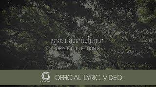 Grace - เราจะเปล่งเสียงโมทนา [Official Lyric Video]