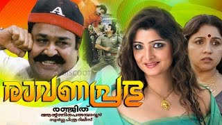 Raavanaprabhu (2001) Full Malayalam Movie | Malayalam Full Movie 2016 | Mohanlal, Revathi