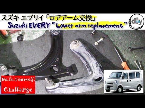 スズキ エブリイ 「ロアアーム交換」 /Suzuki EVERY '' Lower arm replacement '' DA64V /D.I.Y. Challenge