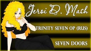 Скачать Jeroi D Mash Рец Мария Seven Doors Rus Cover Trinity Seven OP TV Size