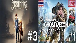 [🔴ถ่ายทอดสด] Magister LIVE - brothers a tale of two sons ต่อ Ghost Recon Breakpoint