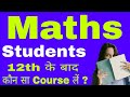 courses after 12th science with maths | pcm career options, after 12th maths, new courses after 12th