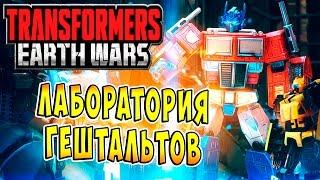 Трансформеры Войны на Земле (Transformers Earth Wars) - ч.16 - Лаборатория Гештальтов
