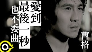 曹格 Gary Chaw【愛到最後一秒也不委屈】Official Music Video