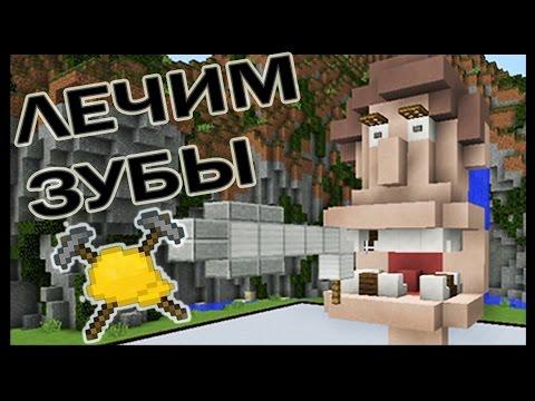 Лечим Зубы и строим Велосипед в майнкрафт - МАСТЕРА СТРОИТЕЛИ #4 - Minecraft