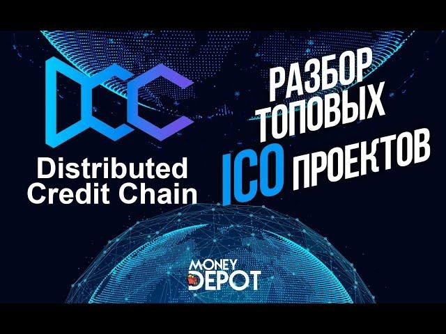 Distributed Credit Chain (DCC) - Разбираем лучшие ICO проекты!