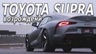 Обзор Toyota Supra 2019! Сколько в ней действительно BMW?