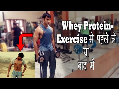 Whey Protein-  Before Workout Or After Workout (Hindi)