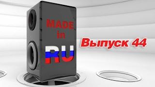 #MADEINRU выпуск 44 Гость программы Ustinova / EUROPA PLUS TV