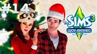 The Sims 3 Шоу-Бизнес | Празднуем рождество! - #14