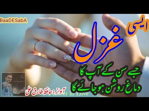 Apne Hathon Ki Lakeron Me Qateel Shifai Ghazal Hindi Poetry By Hafiz Tariq Ali urdu Sad Poetry 