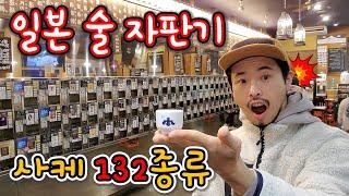 일본 끝판왕 술 자판기…