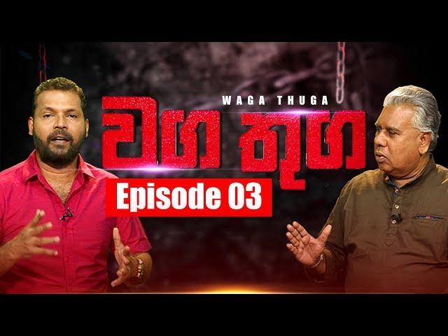 WAGA THUGA | Episode 03 | දන්න නොදන්න කවුරු කවුරුගේත් වග තුග | 02 - 08 - 2019 | Siyatha TV
