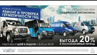 Новая услуга! Проверка ГБЦ в Автоцентре ГАЗ г. Тольятти