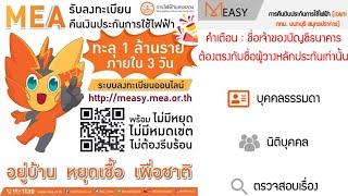 การลงทะเบียน ขอรับเงินประกันการใช้ไฟฟ้าคืน จากการไฟฟ้า NingPSM Pay Smart Model