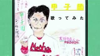 歌ってみた 甲子園 /福山雅治 カラオケ
