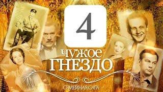 Сериал Чужое гнездо 4 серия смотреть онлайн