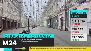 Роспотребнадзор составил план возвращения к работе кафе и ресторанов - Москва 24