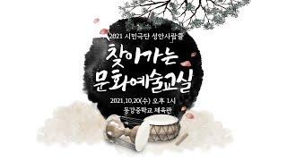 2021 찾아가는 문화예술교실(동강중), #나주동강중학…