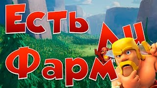 Clash of Clans : ЕСТЬ ЛИ ФАРМ ВО 2-М ЧЕМПИОНЕ ?