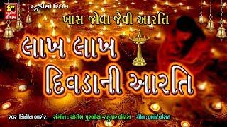 Lakh Lakh Divda Ni Aarti - Khodiyar Maa Aarti | Full Video | Nitin Barot,Madhu Chelani | Bhakti Song