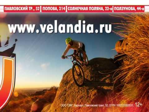 Веландия, велосипеды в Барнауле - YouTube