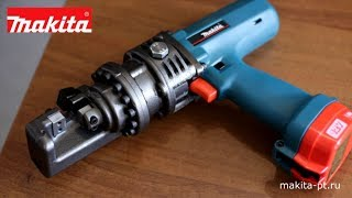Ножницы для резки арматуры Makita SC130DRA   Обзор, комплектация, характеристики