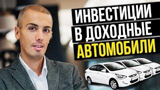 Бизнес на аренде авто. Инвестиции в автомобили. Как работают инвестиции в автомобили (схема)