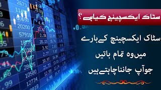 What is Stock Exchange in Urdu Hindi - What is Stock Exchange and how it works