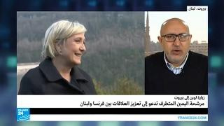 ما هي دلالات زيارة مرشحة الجبهة الوطنية لرئاسة فرنسا إلى لبنان؟