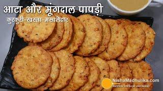 बिस्किट से ज्यादा कुरकुरी आटा और मूंगदाल की पापडी । Crunchy Atta Moong Dal atta Mathri Recipe