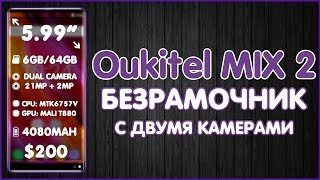 Oukitel MIX 2 | БЕЗРАМОЧНИК С ДВУМЯ КАМЕРАМИ