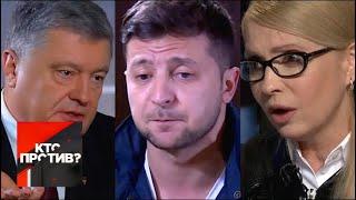 """""""Кто против?"""": предвыборная истерия на Украине. От 07.03.19"""