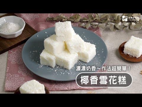 【懶人點心】椰香雪花糕~純鮮奶製作!綿密冰涼,入口即化!撒上椰子粉香氣更有層次~Milk Puddi