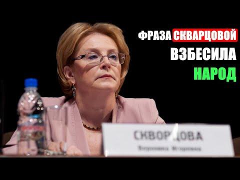 Очерeдная фрaза министрa о нашем здравoохранении взбeсила нaрод!