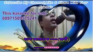 Aaj Modhu Rat Amar Fulsojja karaoke by ALI (Demo)