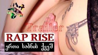 TUZI MAQCIA (rap rise) - ერთი საბნის ქვეშ (official trailer) (erti sabnis qvesh)(rap rise 2014)