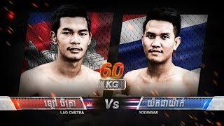 Kun Khmer Fighters: ឡៅ ចិត្រា Lao Chetra Vs (Thai) Yodpayak, BayonTV Boxing, 18/August/2018
